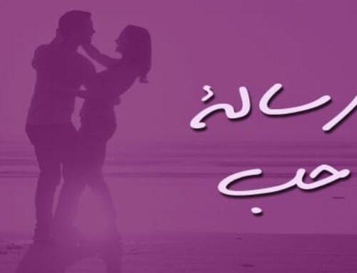 رسالة حب رومانسية قوية مليئة بالمشاعر