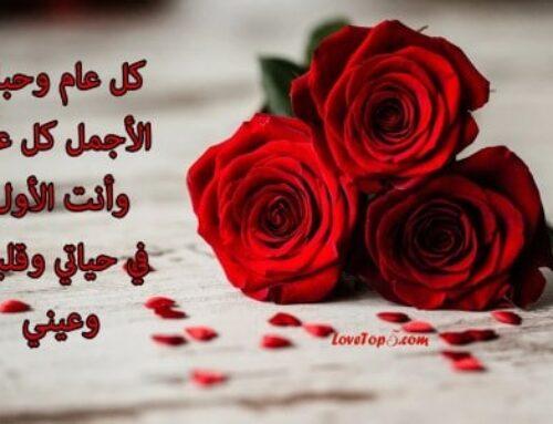 ورد عيد الحب باقات جميلة مع أحلى العبارات