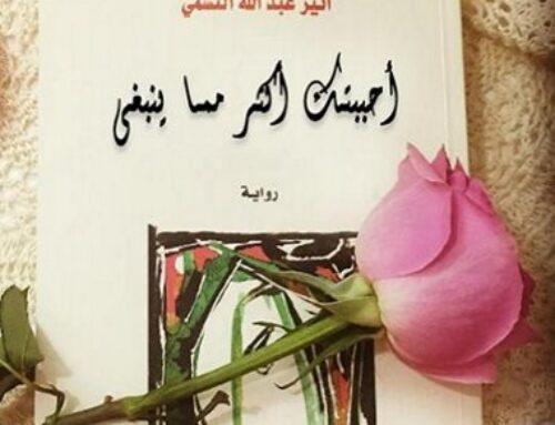 الرواية الرومانسية أحببتك أكثر مما ينبغي