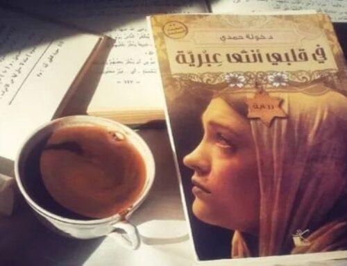 الرواية الرومانسية في قلبي أنثى عبرية عن قصة حب حقيقية