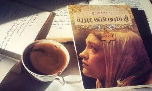 الرواية الرومانسية في قلبي أنثى عبرية