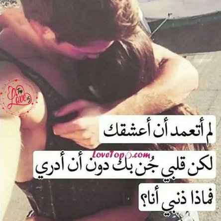 خواطر حب وعشق واشتياق رومانسية للحبيب(ة) تذوب القلب