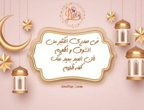 رسائل العيد للحبيب أجمل عبارات التهاني والمعايدة