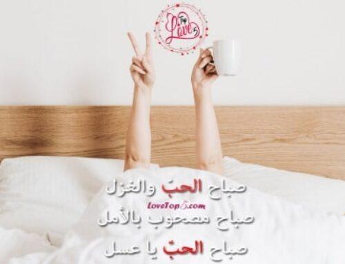 رسائل حب صباحية رومانسية جميلة تذوب القلب