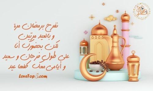 رسائل حب للعيد للحبيب