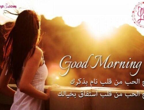 رسائل رومانسية صباحية مع صور مكتوب عليها