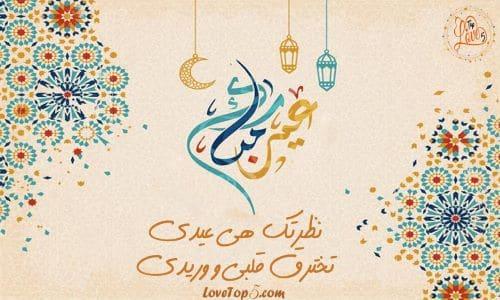 رسائل عيد للحبيب البعيد رسائل رومانسية لمباركة العيد للحبيب