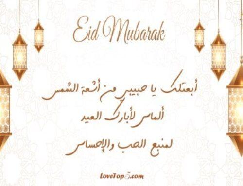 رسائل معايده للحبيب رسائل تهنئة الحبيب بالعيد