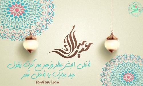 معايدة للحبيب بالعيد رسائل رومانسية لتنهئة الحبيب بالعيد